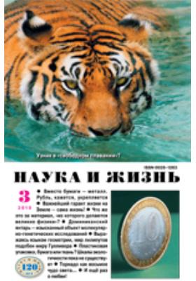 Наука и жизнь: ежемесячный научно-популярный журнал. 2010. № 3