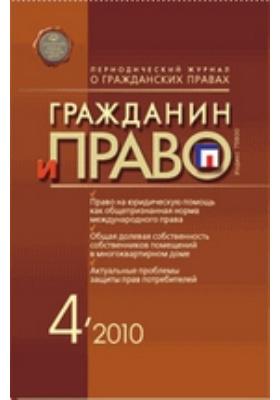 Гражданин и право: журнал. 2010. № 4