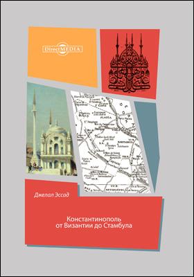 Константинополь от Византии до Стамбула