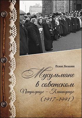 Мусульмане в советском Петрограде – Ленинграде (1917–1991): фотоальбом