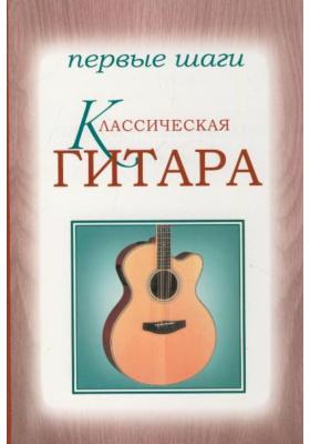 Классическая гитара. Первые шаги = Chitarra Classica