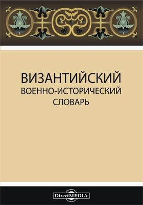 Картинки по запросу Византийский военно-исторический словарь