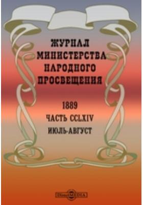 Журнал Министерства Народного Просвещения: журнал. 1889. Июль-август, Ч. 264