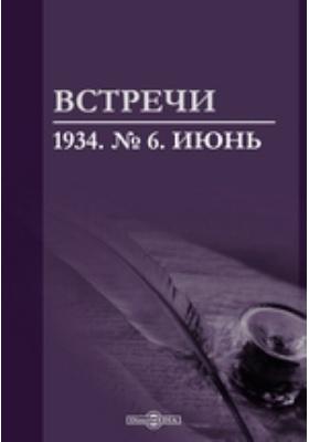 Встречи. 1934. № 6, Июнь