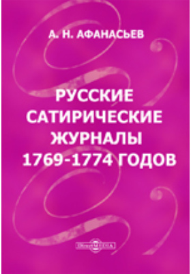 Русские сатирические журналы 1769-1774 годов. Эпизод из истории русской литературы прошлого века