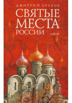 Святые места России