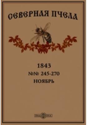 Северная пчела: журнал. 1843. №№ 245-270, Ноябрь