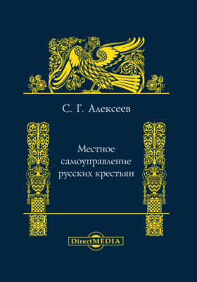 Местное самоуправление русских крестьян: монография