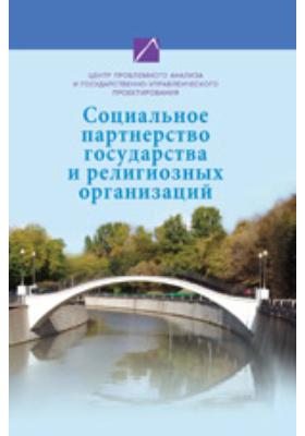 Социальное партнерство государства и религиозных организаций: научная монография