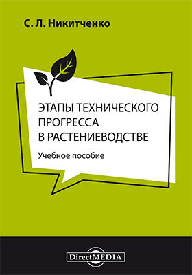 Этапы технического прогресса в растениеводстве: учебное пособие