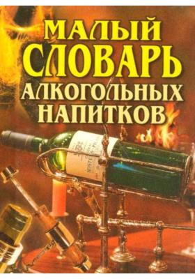 Малый словарь алкогольных напитков