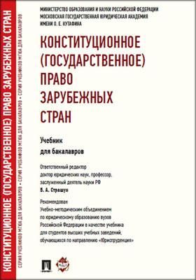 Конституционное (государственное) право зарубежных стран : учебник для бакалавров
