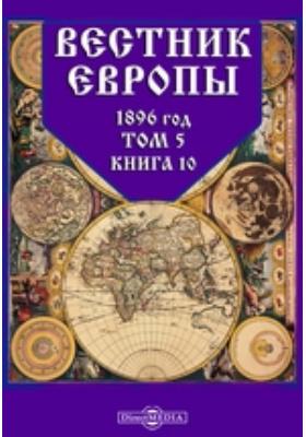 Вестник Европы: журнал. 1896. Т. 5, Книга 10, Октябрь
