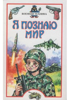 Я познаю мир. Военная техника : Энциклопедия