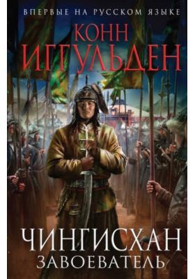 Чингисхан. Завоеватель = Conqueror : Роман