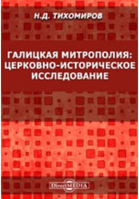 Галицкая митрополия: церковно-историческое исследование