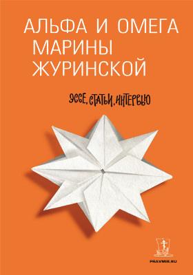 Альфа и Омега Марины Журинской : эссе, статьи, интервью: публицистика