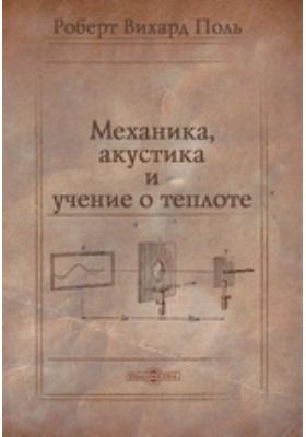Механика, акустика и учение о теплоте