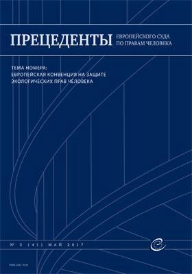 Прецеденты Европейского Суда по правам человека: журнал. 2017. № 5(41)