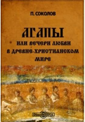 Агапы или вечери любви в древне-христианском мире