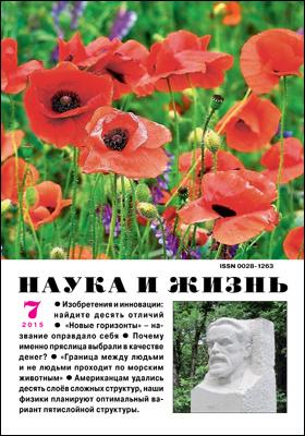 Наука и жизнь: ежемесячный научно-популярный журнал. 2015. № 7