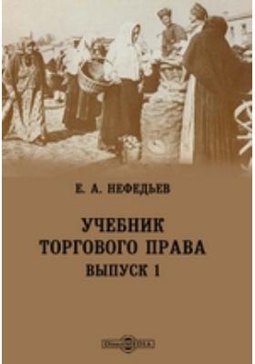 Учебник торгового права. Вып. 1