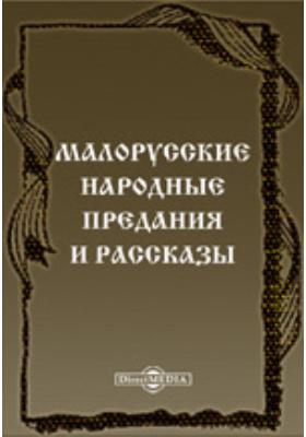 Малорусские народные предания и рассказы: художественная литература