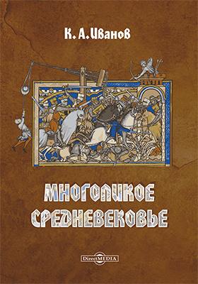 Многоликое средневековье: научно-популярное издание