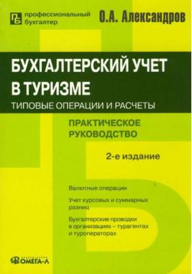 Бухгалтерский учет в туризме. Типовые операции и расчеты : Практическое руководство. 2-е издание, исправленное и дополненное