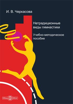 Нетрадиционные виды гимнастики: учебно-методическое пособие
