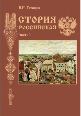 История Российская: монография, Ч. 1