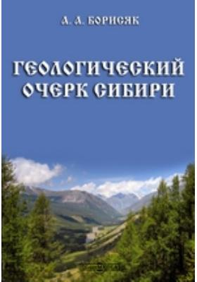 Геологический очерк Сибири