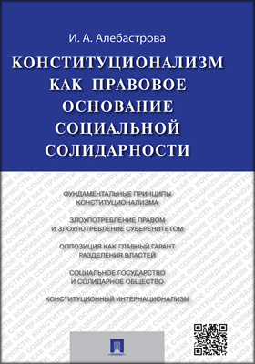 Конституционализм как правовое основание социальной солидарности: монография
