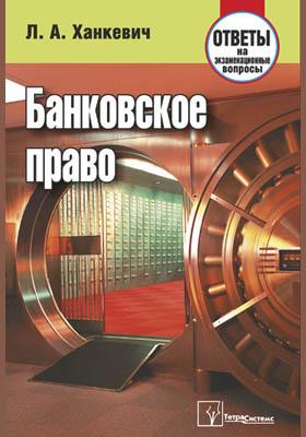 Банковское право : ответы на экзаменационные вопрос: самоучитель