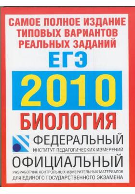 Самое полное издание типовых вариантов реальных заданий ЕГЭ. 2010. Биология