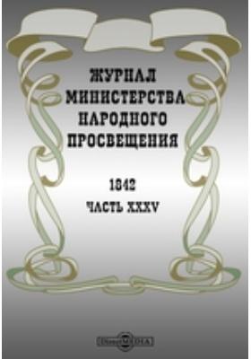 Журнал Министерства Народного Просвещения: журнал. 1842, Ч. 35