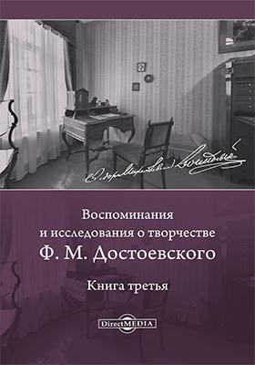 Воспоминания и исследования о творчестве Ф. М. Достоевского: публицистика. Книга 3
