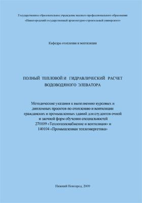 Полный тепловой и гидравлический расчет водоводяного элеватора: методические указания