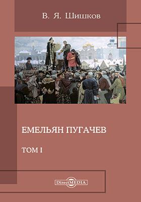 Емельян Пугачев: художественная литература. Т. 1