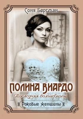Полина Виардо. Последняя волшебница: литературно-художественное издание