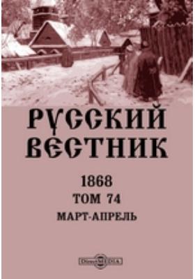 Русский Вестник. Т. 74. Март-апрель