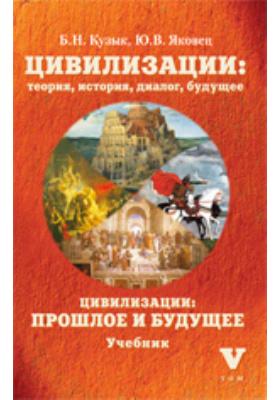 Цивилизации: теория, история, диалог, будущее: прошлое и будущее. Т. V. Цивилизации
