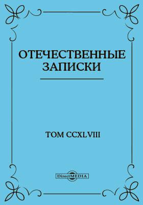 Отечественные записки. 1880 : учено-литературный и политический журнал: журнал. Т. 248