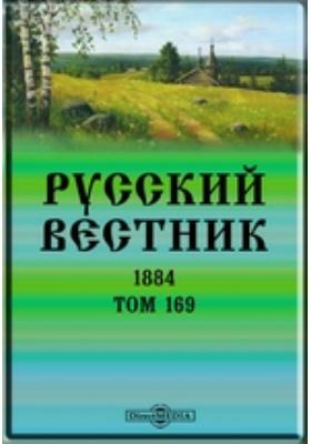 Русский Вестник. 1884. Т. 169