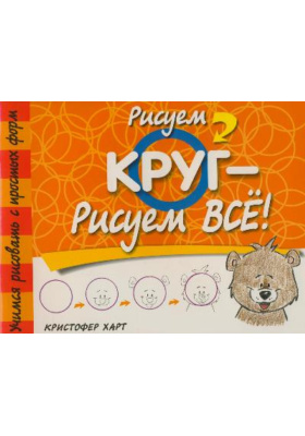 Рисуем круг - рисум всё! = Draw a Circle Draw Anything! (Learn to Draw Starting with Simple Shapes)