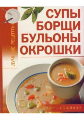 Супы, борщи, бульоны, окрошки