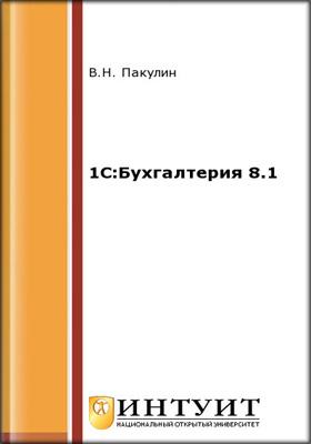 1С:Бухгалтерия 8.1