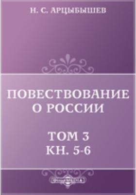 Повествование о России: духовно-просветительское издание. Т. 3, Кн. 5-6