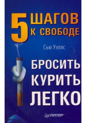 Бросить курить легко. 5 шагов к свободе = Stop Smoking the Easy Way. 5 Simple Steps to Freedom