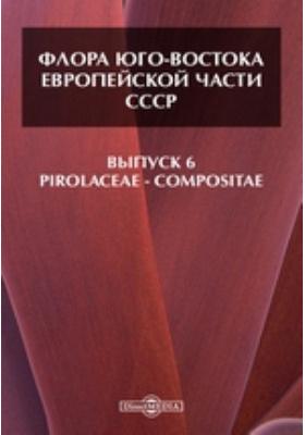 Флора Юго-Востока Европейской части СССР— Compositae. Выпуск 6. Pirolaceae